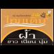 Thai Derm